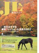 乗馬ライフ Vol.262(2015−11) 特集秋冬おすすめ乗馬ファッション&馬具カタログ リオ・オリンピック日本チームが馬場と障害の団体出場枠を獲得!