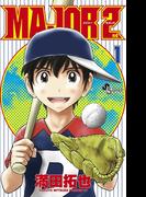 MAJOR 2nd(少年サンデーコミックス) 8巻セット(少年サンデーコミックス)