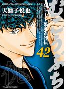 むこうぶち 高レート裏麻雀列伝(42)(近代麻雀コミックス)