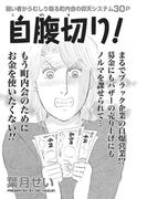 激烈!!仁義なきご近所バトル~自腹切り!~(ご近所スキャンダル)