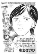 アゼン!!今どきのバカ女~ニートじゃないもん!!~(ご近所スキャンダル)