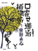 口寄せ蓮治捕物帖(バンブーコミックス)