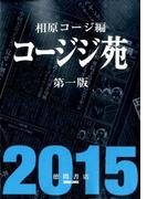 コージジ苑 第1版 (TOKUMA COMICS)(Tokuma comics)
