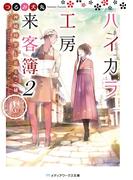 ハイカラ工房来客簿2 神崎時宗と巡るご縁(メディアワークス文庫)