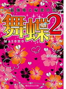 舞蝶2 最強姫と秘密の恋(魔法のiらんど文庫)