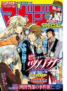 マガジンSPECIAL 2015年No.10 [2015年9月19日発売]