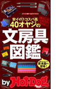 by Hot-Dog PRESS 40オヤジの文房具図鑑 安イイ&コスパ高(Hot-Dog PRESS)
