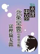 Web小説中公 北条早雲 相模侵攻篇 第9回