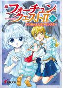 新フォーチュン・クエストII(6) シロちゃんと古のモンスター(電撃文庫)