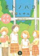 【期間限定 無料】オトノハコ  プチキス(1)