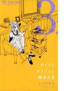 アイツとカノジョと魔法の手 3(フラワーコミックス)