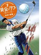 黄金のラフ2~草太の恋~ 2(ビッグコミックス)