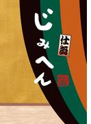 じみへん 仕舞(スピリッツじみコミックス)