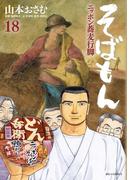 そばもんニッポン蕎麦行脚 18(ビッグコミックス)