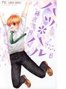 ハツ*ハル 5(フラワーコミックス)
