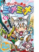 ぷにゅぷにゅ勇者ミャメミャメ 4(てんとう虫コミックス)