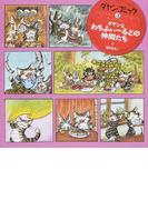 ダヤン・コミック 3 ダヤンとわちふぃーるどの仲間たち