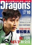月刊ドラゴンズ 2015年10月号[デジタル版](月刊ドラゴンズ)