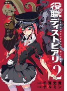 役職ディストピアリ 2巻(ヤングガンガンコミックス)