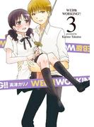 WEB版 WORKING!! 3巻(ヤングガンガンコミックス)