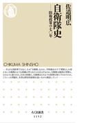 自衛隊史 防衛政策の七〇年 (ちくま新書)(ちくま新書)