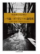 パリ論/ボードレール論集成 (ちくま学芸文庫)(ちくま学芸文庫)