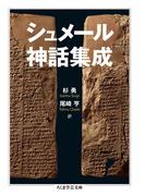 シュメール神話集成 (ちくま学芸文庫)(ちくま学芸文庫)
