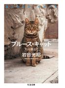 ブルース・キャット ネコと歌えば (ちくま文庫)(ちくま文庫)