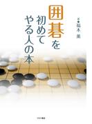 囲碁を初めてやる人の本 基本と打ち方のすべて 初段への道が簡単に開ける!!