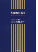 川崎病の基本