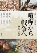 アジア遊学 189 喧嘩から戦争へ