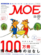 MOE (モエ) 2015年 11月号 [雑誌]
