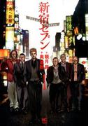 新宿セブン(NICHIBUN COMICS) 7巻セット