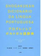 プログレッシブポルトガル語辞典