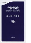 大世界史 現代を生きぬく最強の教科書 (文春新書)(文春新書)