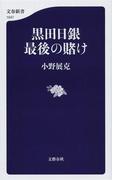黒田日銀最後の賭け (文春新書)(文春新書)