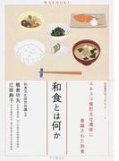和食とは何か (和食文化ブックレット)