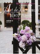 Art de Vivreを楽しむ10のアプローチ Flower & Table Decor上質な暮らしの実践