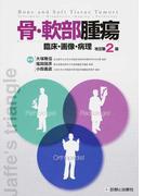 骨・軟部腫瘍 臨床・画像・病理 改訂第2版
