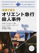 英語で読むオリエント急行殺人事件 (IBC対訳ライブラリー)