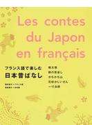 フランス語で楽しむ日本昔ばなし