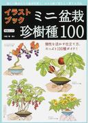 イラストブック ミニ盆栽珍樹種100 珍しい樹木たちの基本性質と、小さな鉢で愛らしく育てる方法 個性を活かす仕立て方、たっぷり100種ガイド! (KBムック)