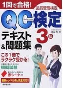 1回で合格!QC検定3級テキスト&問題集 品質管理検定