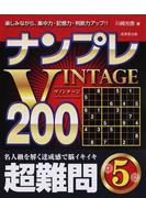 ナンプレVINTAGE200 楽しみながら、集中力・記憶力・判断力アップ!! 超難問5