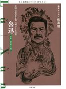魯迅 中国の近代化を問い続けた文学者 作家・思想家〈中国〉 1881−1936 (ちくま評伝シリーズ〈ポルトレ〉)