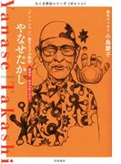 やなせたかし 「アンパンマン」誕生までの物語 漫画家・絵本作家〈日本〉 1919−2013 (ちくま評伝シリーズ〈ポルトレ〉)