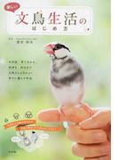 楽しい文鳥生活のはじめ方 文鳥さんとなかよく幸せに暮らす作法