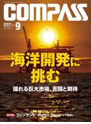 海事総合誌COMPASS2015年9月号