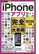 今すぐ使えるかんたんPLUS+ iPhoneアプリ 完全大事典 2016年版(今すぐ使えるかんたん)