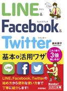 今すぐ使えるかんたん文庫 LINE & Facebook & Twitter 基本&活用ワザ(今すぐ使えるかんたん)